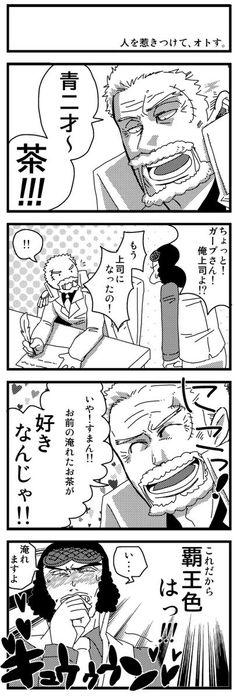 Garp and Akoji One Piece Funny Pics, Funny Pictures, One Peace, One Piece Fanart, Naruto, Random Stuff, Geek Stuff, Fan Art, Navy