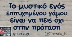 Funny Memes, Jokes, Free Therapy, Greek Quotes, True Facts, Funny Photos, Just In Case, Things To Think About, Chistes