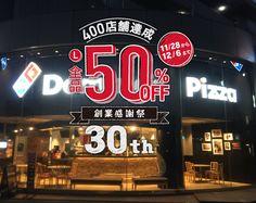 【今だけ、50%OFF!】 400店舗達成を記念して、ドミノ・ピザで感謝祭を開催中! お好きなLサイズピザが全品半額! 12/6(日)まで みんなでお得に♪  #クーポンは400