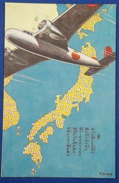 "1930's Japanese Military Song Lyrics Postcard "" Hinomaru Koshinkyoku"" ( Sun Flag March) Aircraft Art vintage antique - Japan War Art"