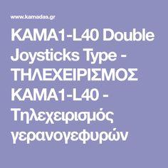 KAMA1-L40 Double Joysticks Type - ΤΗΛΕΧΕΙΡΙΣΜΟΣ KAMA1-L40 - Τηλεχειρισμός γερανογεφυρών Crane, Remote, Pilot