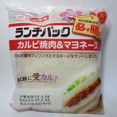 ランチパック カルビ焼肉&マヨネーズ