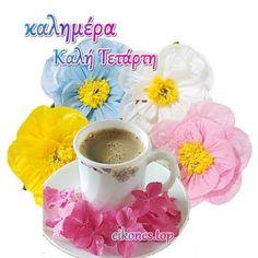 Τετάρτη σήμερα με τις πιο όμορφες καλημέρες(εικόνες) - eikones top Mugs, Tableware, Dinnerware, Tumblers, Tablewares, Mug, Dishes, Place Settings, Cups