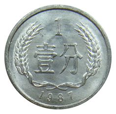 (B71) - China - 1 Fen 1987 - Staatswappen - UNC - KM# 1 #numismatics #coins #ebay #money #currency #sales #deals #store #shop #shopping