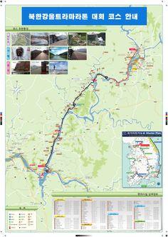 북한강울트라마라톤대회안내 출발점, 60km, 100km 반환점 표시