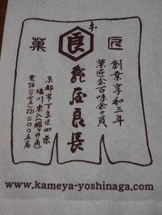 度々行きたい旅。: 京都観光:京干菓子「暦・冬の朝」・