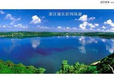 Huguangyan National Geopark   ,locates in Zhanjiang, the southwest of Guangdong province, about 15 km away from Xiashan District.This scenic area is also a national geological park famous for its natural volcano relic. It has the most typical and largest maar (volcanic) lake in the world.