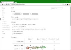 Kinza 3.3.0  Kinza--設定/タブ--オールフリーソフト