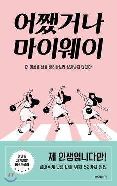 어쨌거나 마이웨이 Graphic Design Tips, Book Design Layout, Graphic Design Branding, Book Cover Design, Korean Illustration, Flat Illustration, Pop Posters, Visual Communication Design, Editorial Design