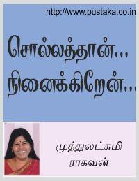 Muthulakshmi Tamil Novels Pdf