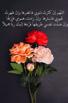 A bouquet of flowers. My Flower, Beautiful Flowers, Flowers Nature, Belle Image Nature, Planting Flowers, Flowers Garden, Floral Arrangements, Wedding Flowers, Florals