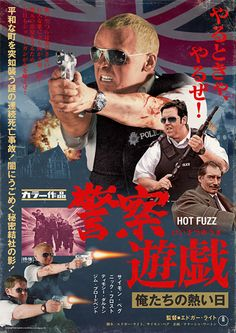 Japanese Movie Poster: Hot Fuzz. 2007 - Gurafiku: Japanese Graphic Design