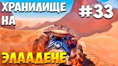 Mass Effect Andromeda . Прохождение . Часть 33