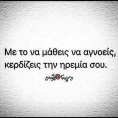 Text Quotes, Poetry Quotes, Wisdom Quotes, Book Quotes, Words Quotes, Wise Words, Funny Quotes, Life Quotes, Greek Words