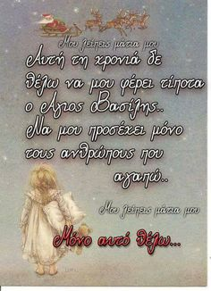 Και είναι πολλοί... Christmas Wishes, Christmas Angels, Greek Culture, Sad Day, Greek Quotes, Beautiful Words, Book Quotes, Favorite Quotes, Life Is Good