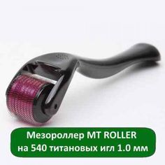 540 Titanium Micro Needle Derma Skin Roller Therapy Anti Ageing Acne All Sizes Skin Roller, Derma Roller, Best Natural Skin Care, Anti Aging Skin Care, Micro Needle Roller, Amazon Beauty Products, How To Treat Acne, Stretch Marks, Cellulite