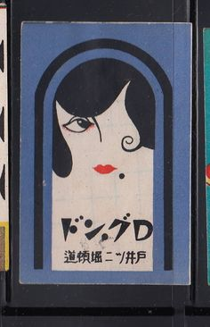Old Matchbox  label   Japan Patriotic  ADD115   Woman