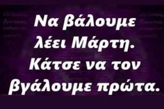Greek Quotes, Have Fun, Funny Quotes, Smile, Humor, Words, Memes, Corona, Funny Phrases