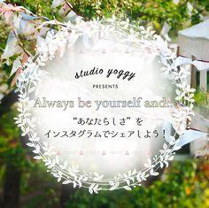 "Always be yourself and...""あなたらしさ""をインスタグラムでシェアしよう!Instagramに、#ハッシュタグ「#いつもらしく」をつけて投稿すると賞品が当たる!"