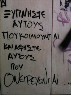 Rap Quotes, Love Quotes, Optimist Quotes, Magnified Images, Graffiti Quotes, Life Words, Greek Quotes, Powerful Quotes, Happy Thoughts