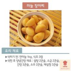 레시피스토어 - ▶장아찌 레시피◀ ... : 카카오스토리 Almond, Cereal, Asian, Asian Cat, Almond Joy, Almonds, Corn Flakes, Breakfast Cereal
