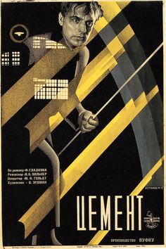 Cement (Vladimir B. Vilner, 1928), poster by Vladimir and Georgii Steinberg; #poster, #art, #Russia