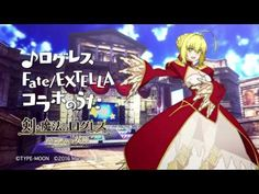 『剣と魔法のログレス いにしえの女神』TVCM映像(Fate/EXTELLAコラボのうた篇) - YouTube