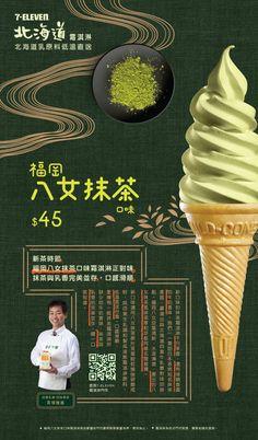 福岡抹茶廣邊搞 Food Advertising, Advertising Design, Food Design, Food Graphic Design, Menu Design, Brochure Layout, Brochure Design, Japanese Graphic Design, Typography Logo