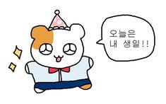 Cute Memes, Funny Cute, Funny Quotes Wallpaper, K Meme, Kawaii Illustration, Learn Korean, Korean Language, Cute Little Animals, Cute Comics