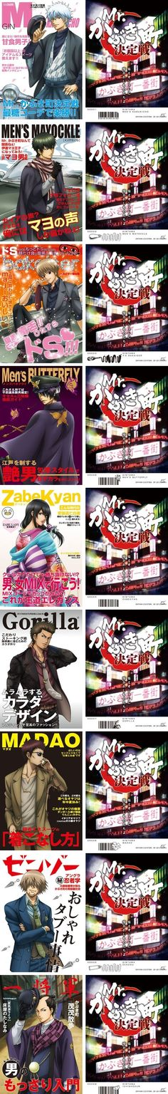 Gintama Magazine