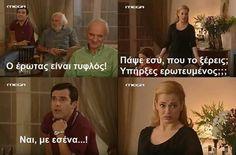 Εισαι το ταιρι μου!! #ατακες Greek Tv Show, Greek Quotes, Tvs, Awkward, Tv Series, Motivational Quotes, Comedy, Tv Shows, Life Quotes
