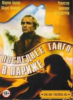 Последнее танго в Париже (1972)