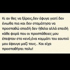 Jokes Quotes, Wisdom Quotes, Funny Quotes, Life Quotes, Big Words, Great Words, Love Words, Greek Love Quotes, Learn Greek