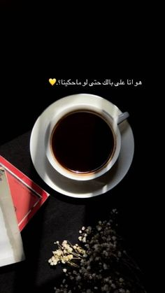 Sad Wallpaper, Cute Disney Wallpaper, Beautiful Arabic Words, Arabic Love Quotes, Cover Photo Quotes, Picture Quotes, Sweet Words, Love Words, Coffee Flower
