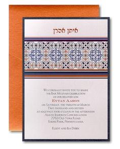Morocco Pocket Bar Mitzvah Invitation