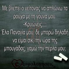 Funny Picture Quotes, Funny Quotes, Greek Quotes, Stupid Funny Memes, More Fun, Lol, Jokes, Wisdom, Learning