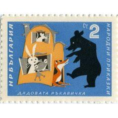 vintage Bulgarian stamp — Korenev Vladimir and Stefan Georgiev - Folk Tales 1964