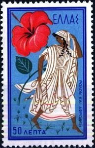 Stamp: Adonis (hibiscus) and Aphrodite (Greece) (Environment protection) Mi:GR 793 Ex Yougoslavie, Greek Pottery, Greek Culture, Flower Stamp, Vintage Stamps, Pottery Designs, Fauna, Stamp Collecting, Aphrodite
