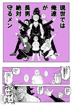 I Love Anime, Me Me Me Anime, Demon Hunter, Slayer Anime, Manga, Haikyuu, Anime Characters, Anime Art, Kawaii