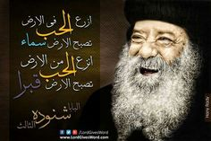 بابا شنودة الثالث Spiritual Background, Pope Shenouda, Jesus Cartoon, Orthodox Prayers, General Quotes, Jesus Pictures, God Loves You, Christian Quotes, Gods Love