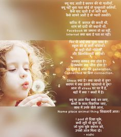 """""""Bachpan"""" (Childhood) Real Life, Childhood, Kids, Movie Posters, Young Children, Infancy, Boys, Film Poster, Children"""