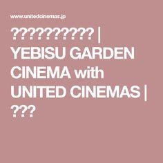 恵比寿ガーデンシネマ   YEBISU GARDEN CINEMA with UNITED CINEMAS   映画館