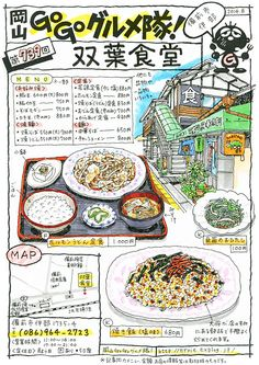 Japanese food illustration from Okayama Go Go Gourmet Corps (www.exblog.jp)