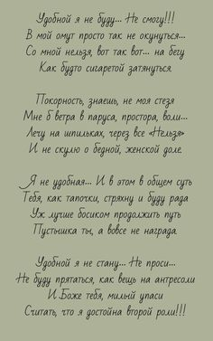 Tragedy Quotes, Poem Quotes, Life Quotes, Russian Humor, L Love You, My Diary, Love Poems, Verses, Positivity
