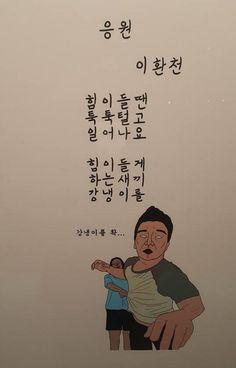 이환천_재미있는 그림시 : 네이버 블로그 Korean Text, Korean Quotes, Simple Wallpapers, Interesting Quotes, Reference Images, Wise Quotes, You And I, Jokes, Wisdom