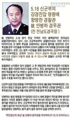 518 당시, 전두환의 강경진압 명령에 항명, 거부했던 안병하 경찰국장. .