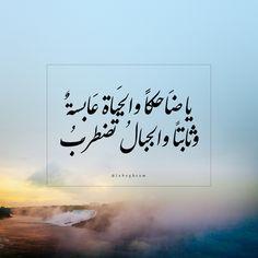 arabic and ﻋﺮﺑﻲ de الواثقه بالله | We Heart It