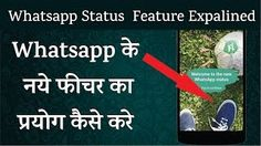 How to Use Whatsapp Status? New Update Tips and Tricks - YouTube