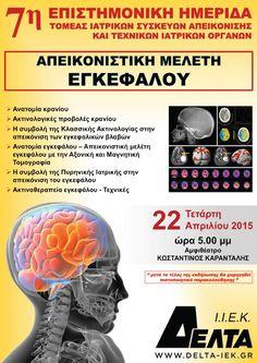 7η Επιστημονκή Ημερίδα: Απεικονιστική Μελέτη Εγκεφάλου