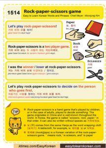Easy to Learn Korean 1514 - Rock, paper, scissors.